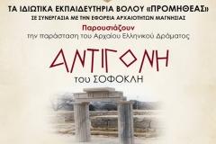 poster ΑΝΤΙΓΟΝΗ