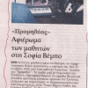sofia_vebo