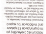 efimerides 21112016