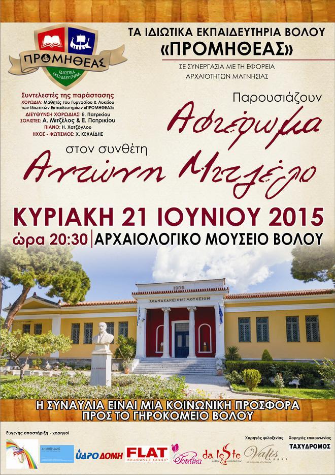 promitheas-mitzelos