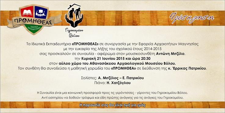 promitheas-prosklhsh-mitzelos